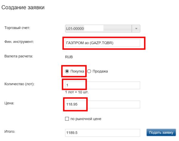 Покупка акций Газпром в ВТБ24 через сайт