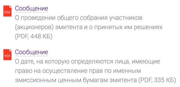Газпром как получать дивиденды