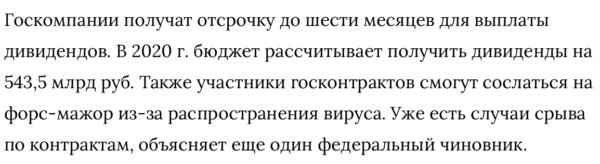 Дивиденды Газпром 2020