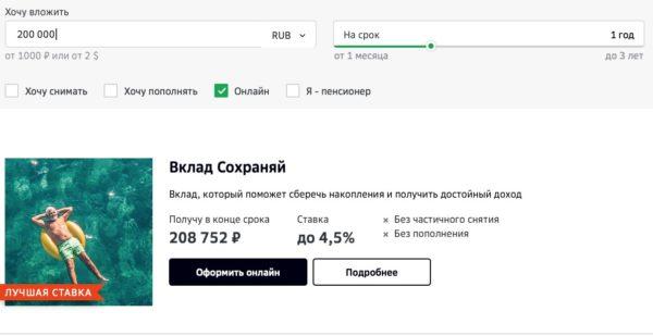 Дивидендная доходность по акциям Газпром в 2020 году